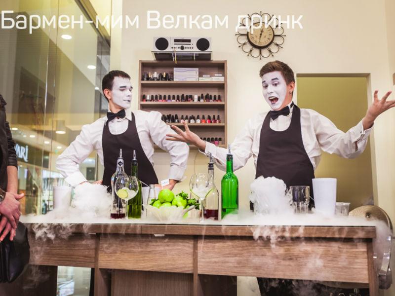 Бармен шоу  Киев Бармен-Мим Велкам дринк