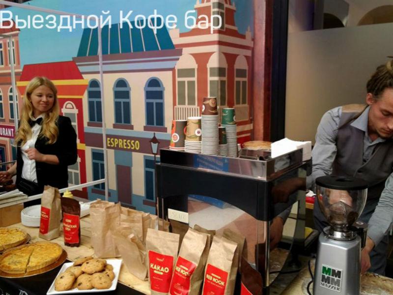 Выездной кофе-бар