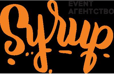 Ивент агентство SYRUP — организация праздников